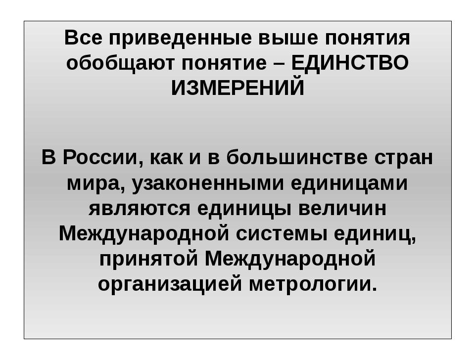 Все приведенные выше понятия обобщают понятие – ЕДИНСТВО ИЗМЕРЕНИЙ В России,...