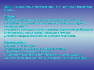 Цель: Познакомить с произведением Ф. И. Тютчева «Чародейкою зимою…» Задачи: 1