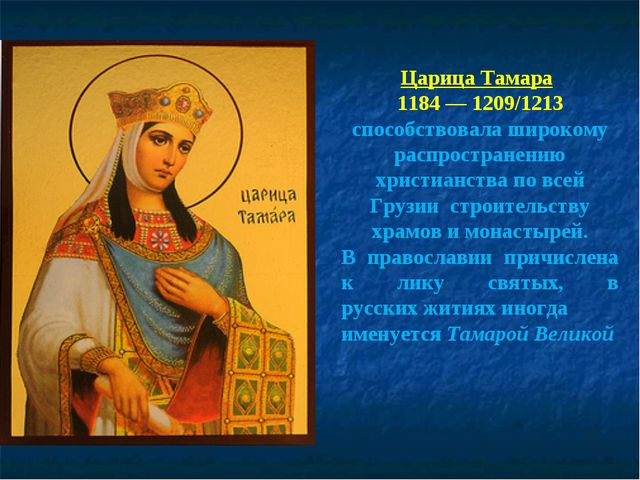Царица Тамара 1184—1209/1213 способствовала широкому распространению христи...