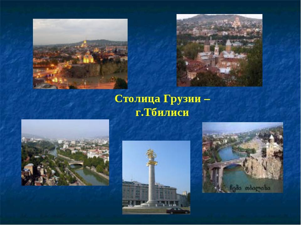 Столица Грузии – г.Тбилиси