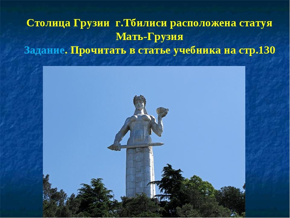 Столица Грузии г.Тбилиси расположена статуя Мать-Грузия Задание. Прочитать в...