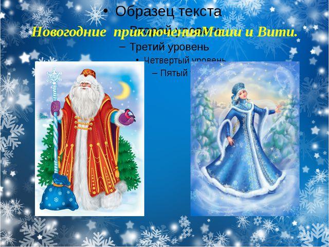 Новогодние приключенияМаши и Вити.