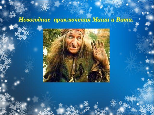 Новогодние приключения Маши и Вити.
