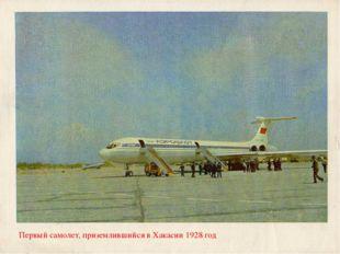Первый самолет, приземлившийся в Хакасии 1928 год