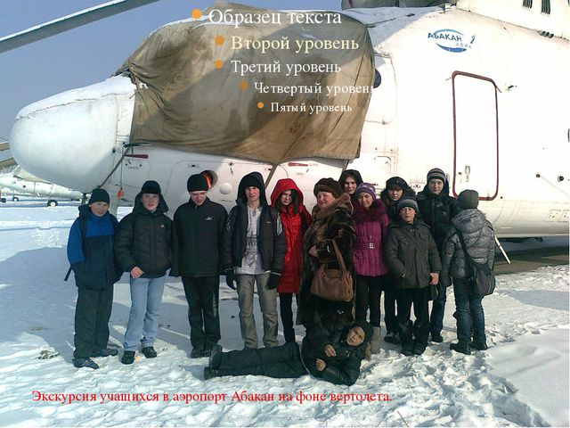 Экскурсия учащихся в аэропорт Абакан на фоне вертолета.