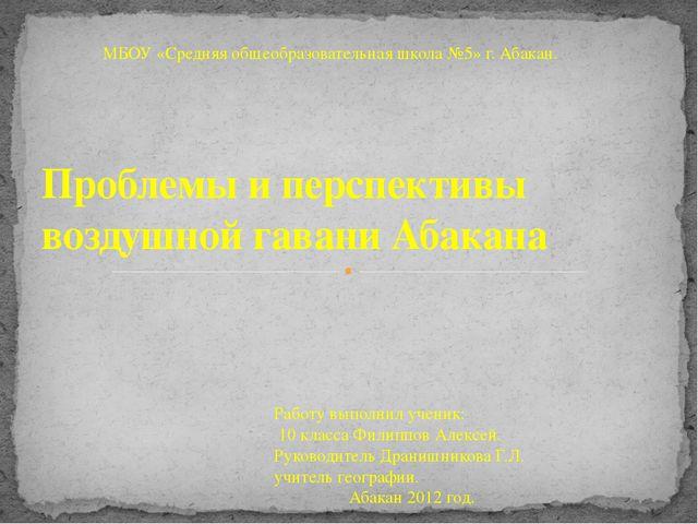 Проблемы и перспективы воздушной гавани Абакана Работу выполнил ученик: 10 кл...