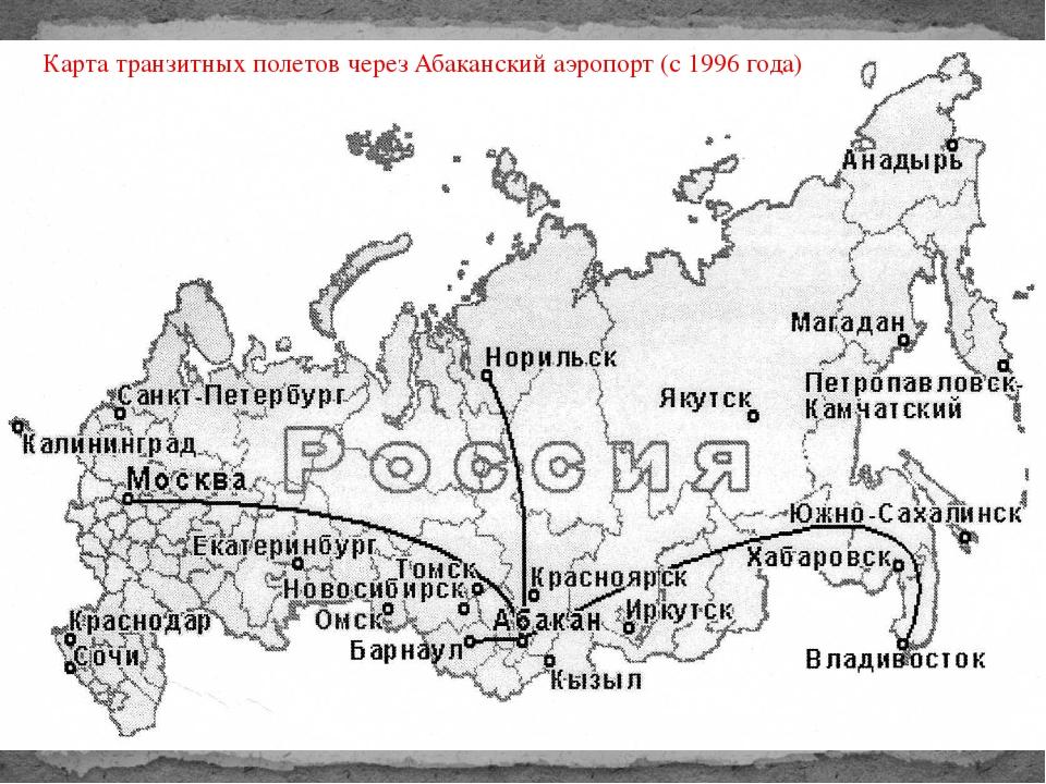 Карта транзитных полетов через Абаканский аэропорт (с 1996 года)