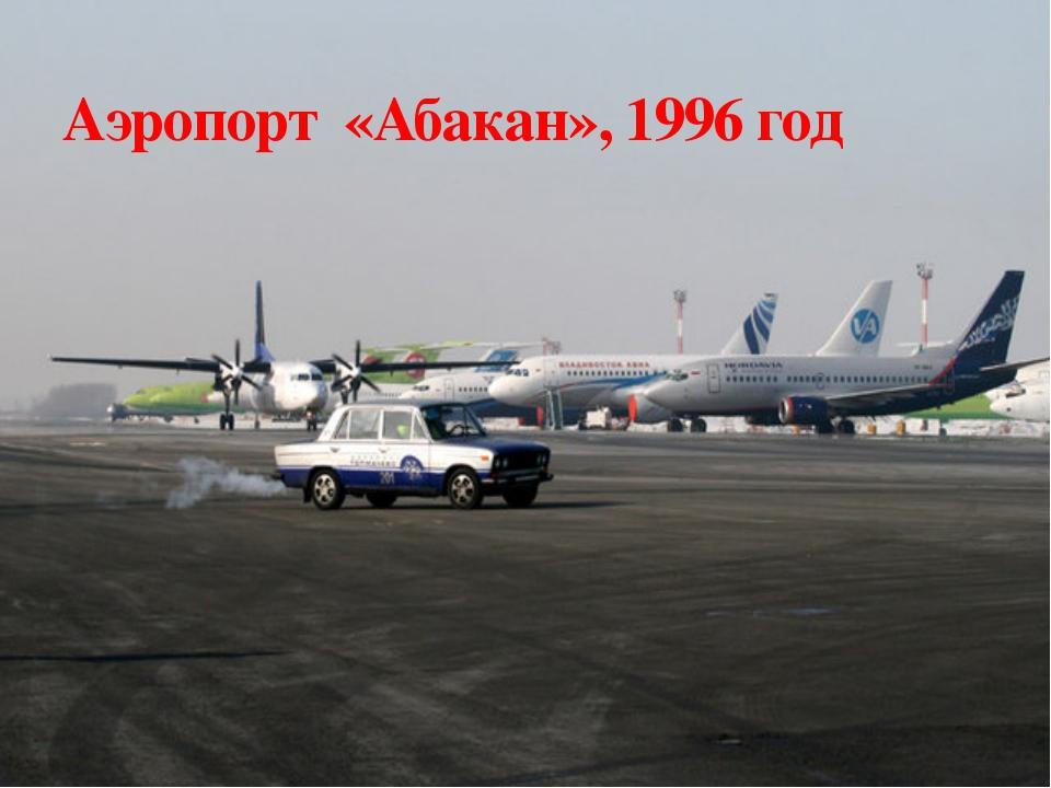 Аэропорт «Абакан», 1996 год