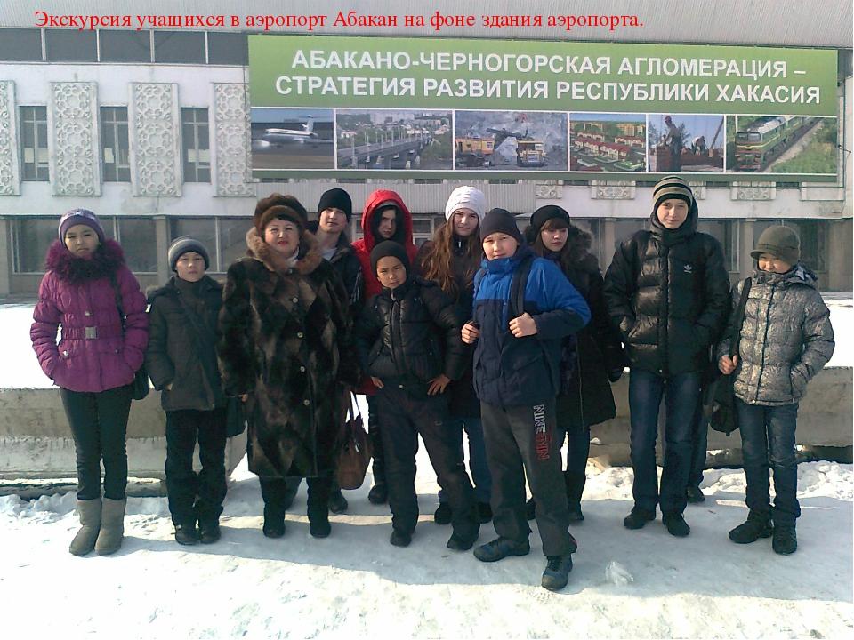 Экскурсия учащихся в аэропорт Абакан на фоне здания аэропорта.