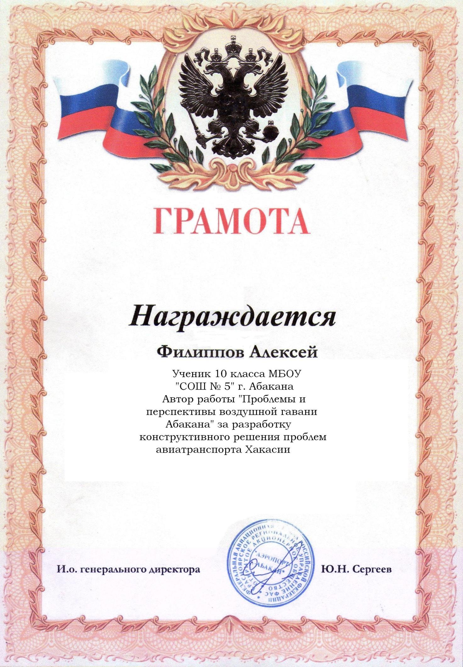 C:\Documents and Settings\user\Рабочий стол\Аэропорт.JPG