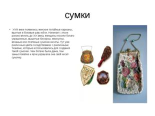 сумки XVIII веке появились женские потайные карманы, вшитые в боковые швы юбо