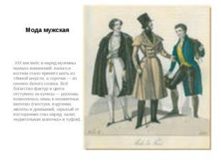 Мода мужская XIX век внёс в наряд мужчины немало изменений: пальто и костюм с