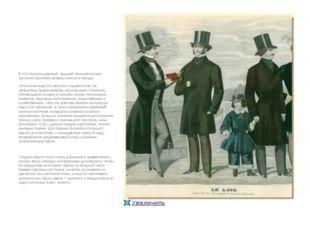 В XIX столетии цветной, пышный женский костюм заслонял скромные формы мужско