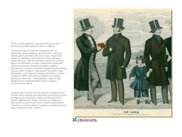 В XIX столетии цветной, пышный женский костюм заслонял скромные формы мужско...