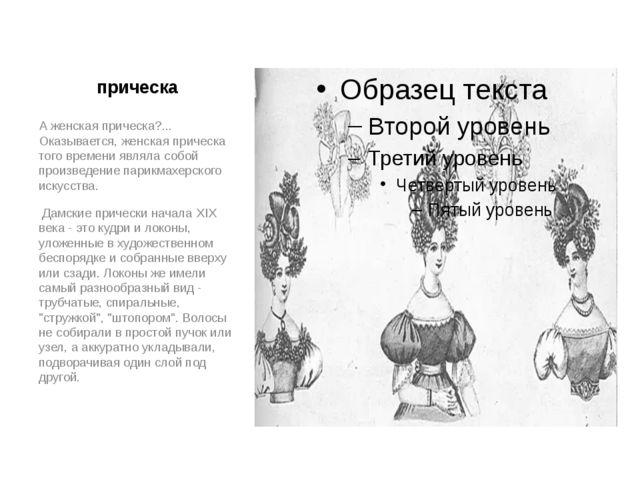 прическа А женская прическа?... Оказывается, женская прическа того времени яв...
