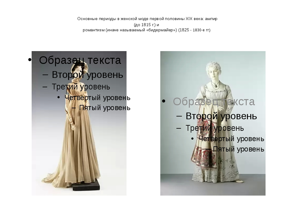 Основные периоды в женской моде первой половины XIX века: ампир (до 1815 г.)...