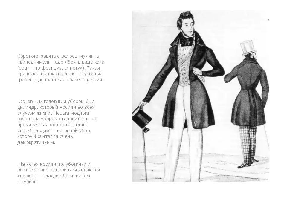 Короткие, завитые волосы мужчины приподнимали надо лбом в виде кока (coq — п...