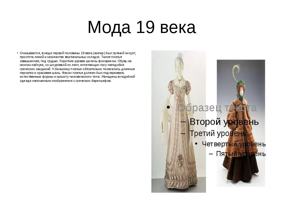 Мода 19 века Оказывается, в моде первой половины 19 века (ампир) был прямой с...