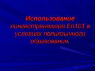 Использование лингвотренажера En101 в условиях полиязычного образования.
