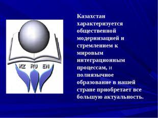 Казахстан характеризуется общественной модернизацией и стремлением к мировым