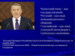 Казахский язык – как государственный; Русский – как язык межнационального общ