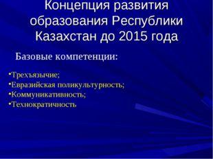Концепция развития образования Республики Казахстан до 2015 года Базовые комп