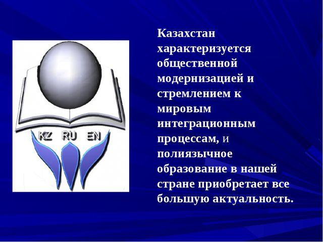 Казахстан характеризуется общественной модернизацией и стремлением к мировым...