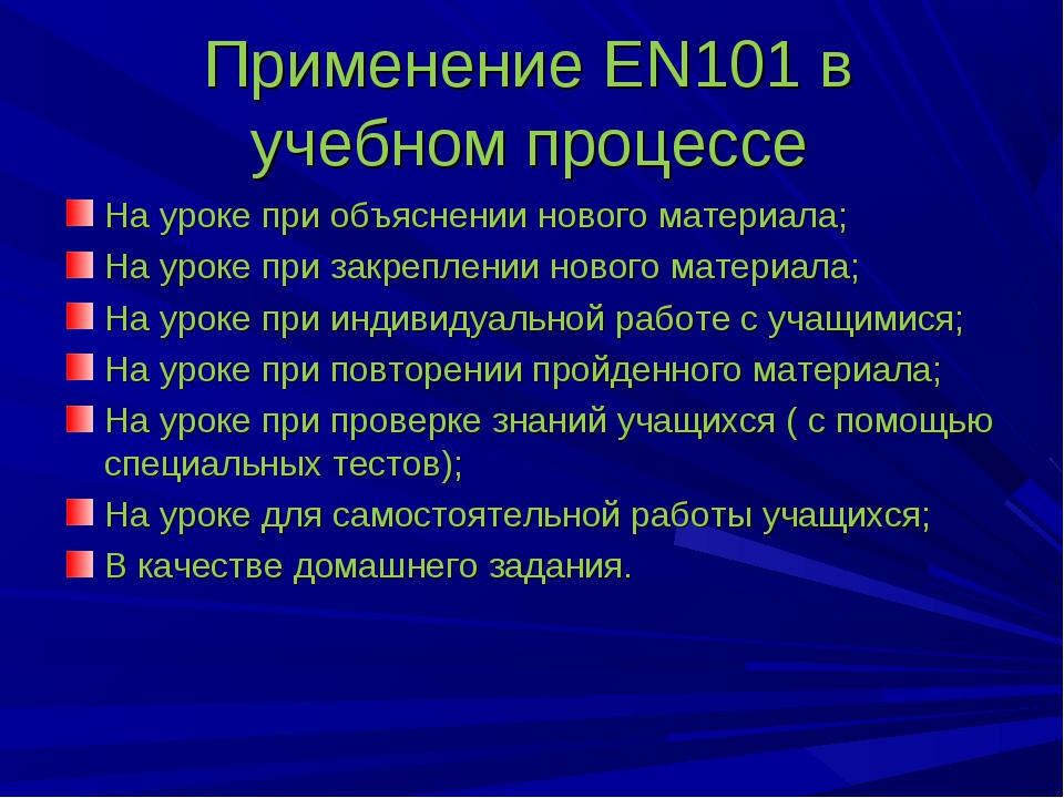 Применение EN101 в учебном процессе На уроке при объяснении нового материала...