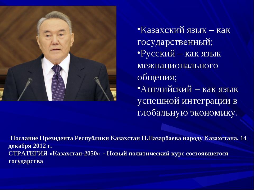 Казахский язык – как государственный; Русский – как язык межнационального общ...