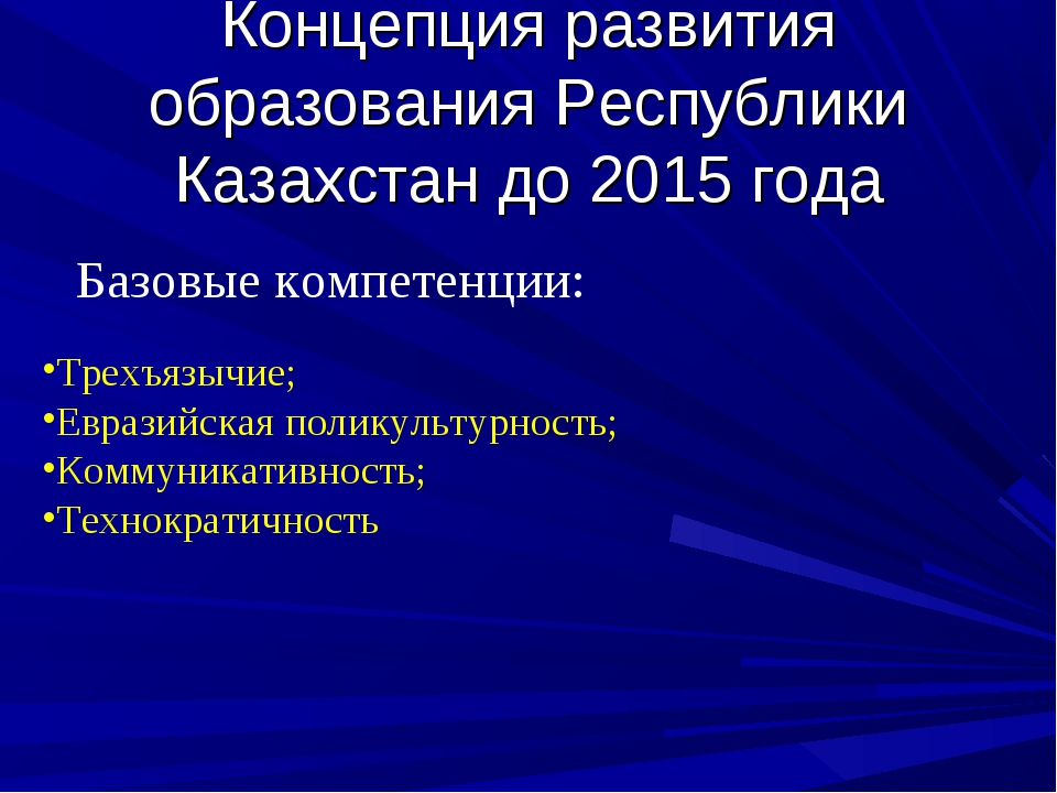 Концепция развития образования Республики Казахстан до 2015 года Базовые комп...