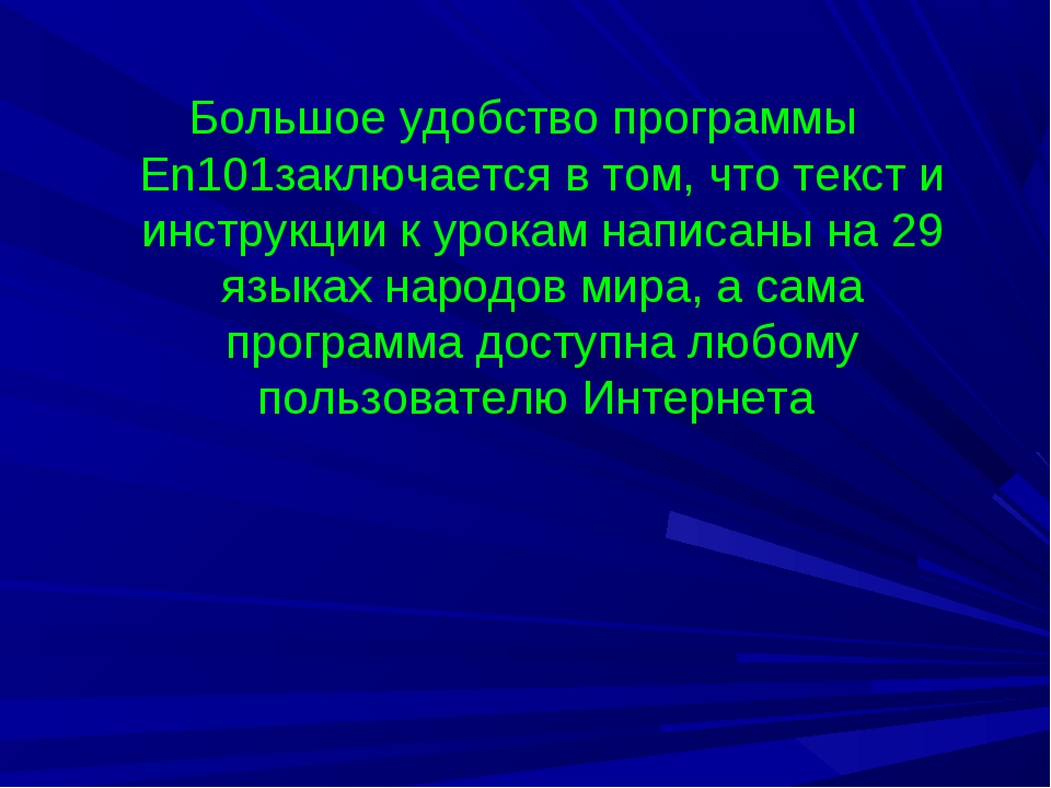 Большое удобство программы En101заключается в том, что текст и инструкции к у...