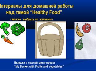 """Материалы для домашней работы над темой """"Healthy Food"""" / можно выбрать по жел"""