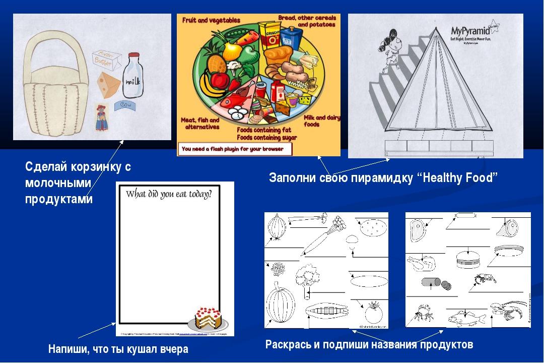 """Сделай корзинку с молочными продуктами Заполни свою пирамидку """"Healthy Food""""..."""
