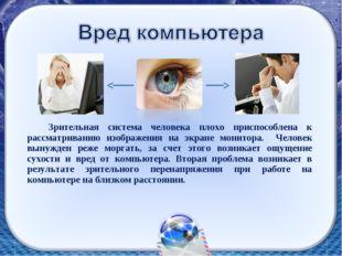 Зрительная система человека плохо приспособлена к рассматриванию изображени