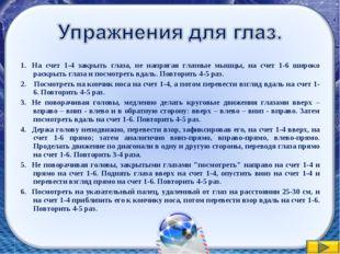 1. На счет 1-4 закрыть глаза, не напрягая глазные мышцы, на счет 1-6 широко