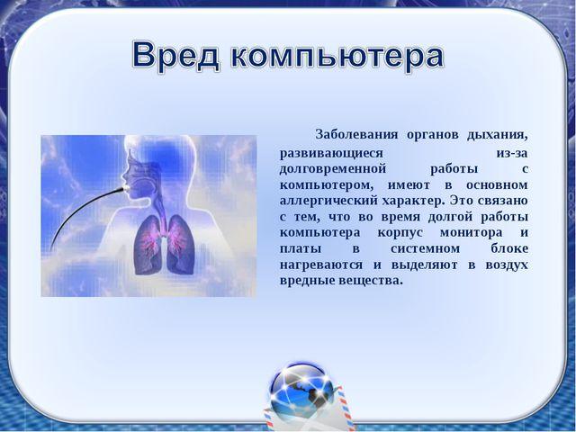 Заболевания органов дыхания, развивающиеся из-за долговременной работы с ко...