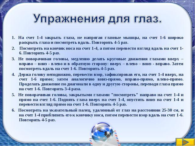 1. На счет 1-4 закрыть глаза, не напрягая глазные мышцы, на счет 1-6 широко...