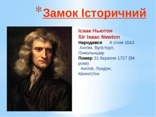 Ісаак Ньютон Sir Isaac Newton Народився4 січня 1643 Англія, Вулсторп, Лінкол