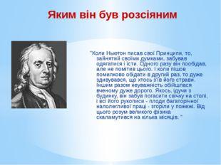"""Коли Ньютон писав свої Принципи, то, зайнятий своїми думками, забував одягат"