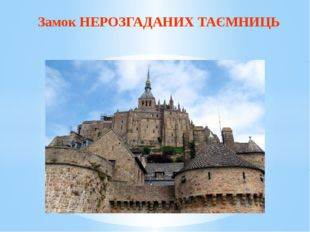 Замок НЕРОЗГАДАНИХ ТАЄМНИЦЬ