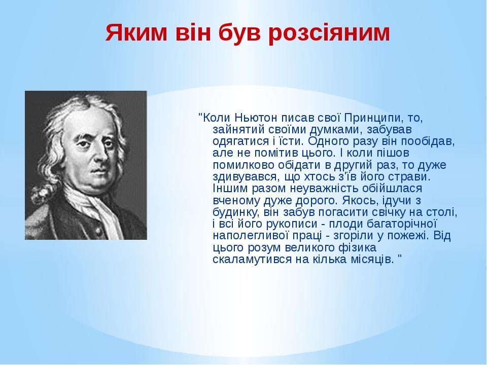 """Коли Ньютон писав свої Принципи, то, зайнятий своїми думками, забував одягат..."