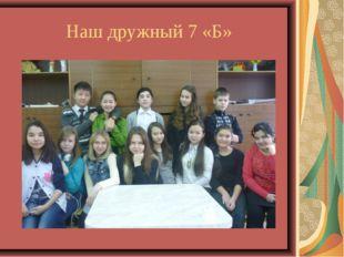 Наш дружный 7 «Б»