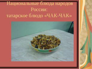 Национальные блюда народов России: татарское блюдо «ЧАК-ЧАК»