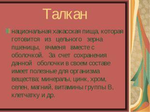 Талкан национальная хакасская пища, которая готовится из цельного зерна пшени