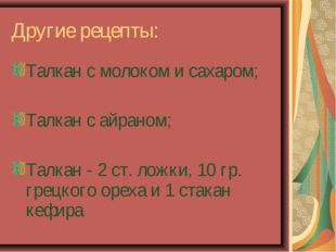 Другие рецепты: Талкан с молоком и сахаром; Талкан с айраном; Талкан - 2 ст.