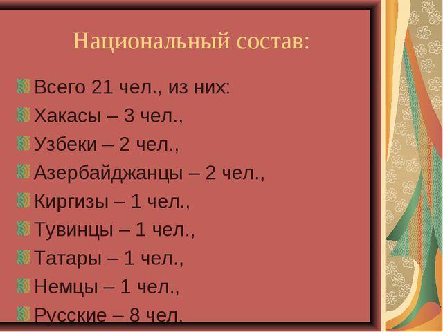 Национальный состав: Всего 21 чел., из них: Хакасы – 3 чел., Узбеки – 2 чел.,...