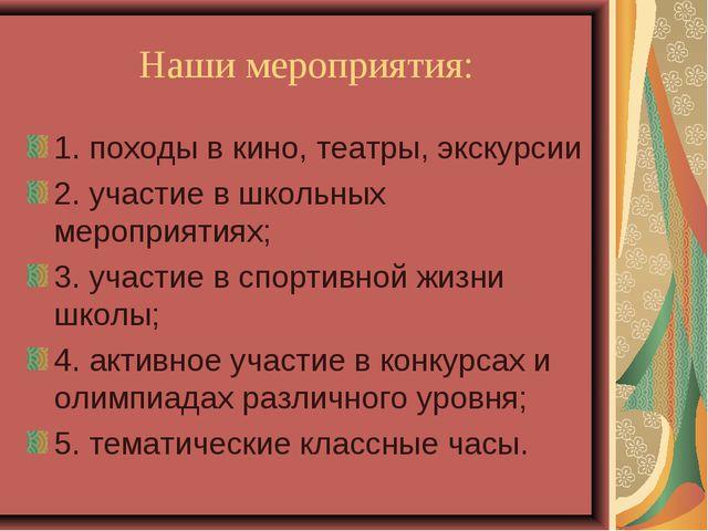 Наши мероприятия: 1. походы в кино, театры, экскурсии 2. участие в школьных м...