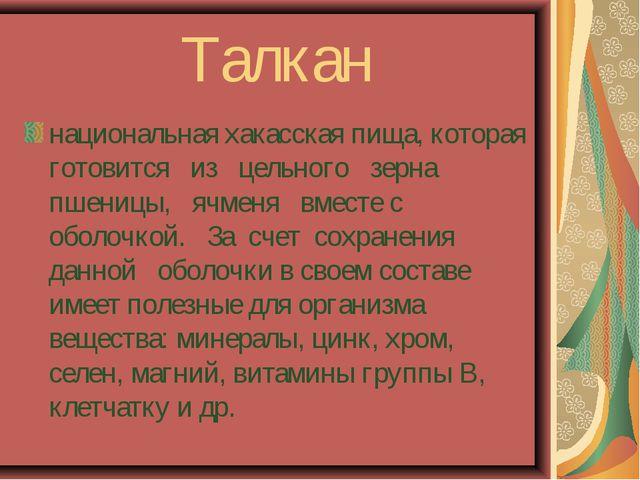 Талкан национальная хакасская пища, которая готовится из цельного зерна пшени...