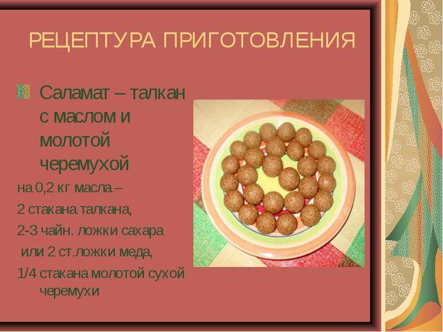 РЕЦЕПТУРА ПРИГОТОВЛЕНИЯ Саламат – талкан с маслом и молотой черемухой на 0,2...