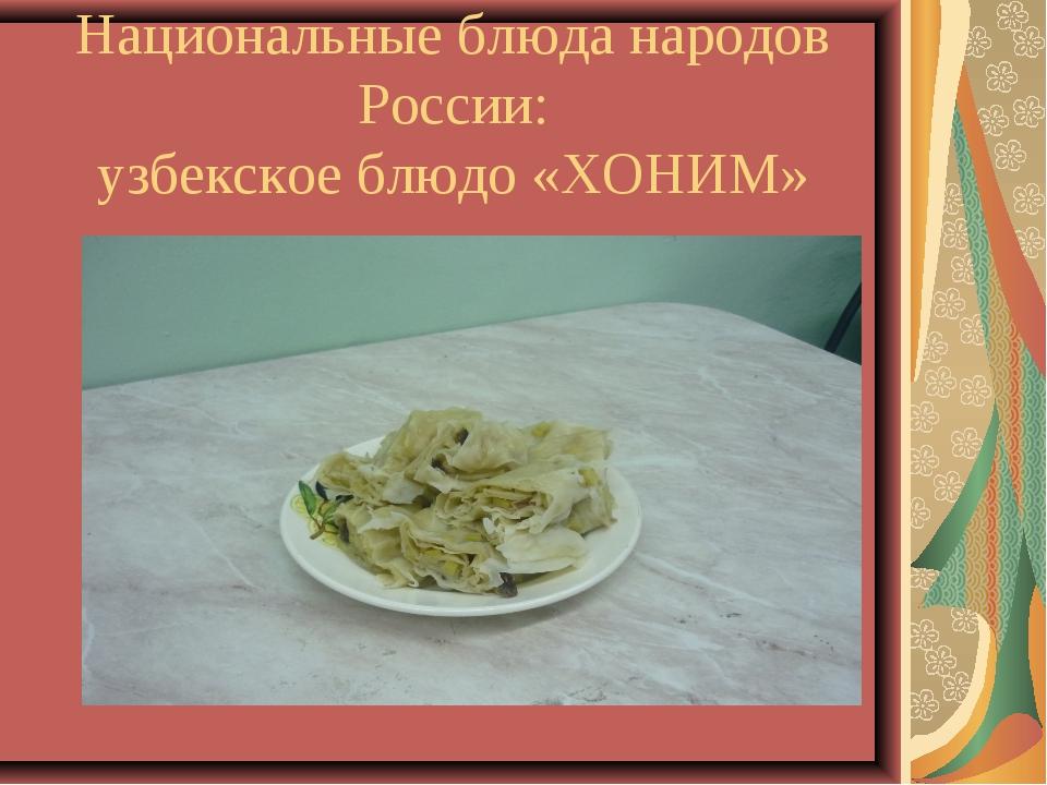 Национальные блюда народов России: узбекское блюдо «ХОНИМ»